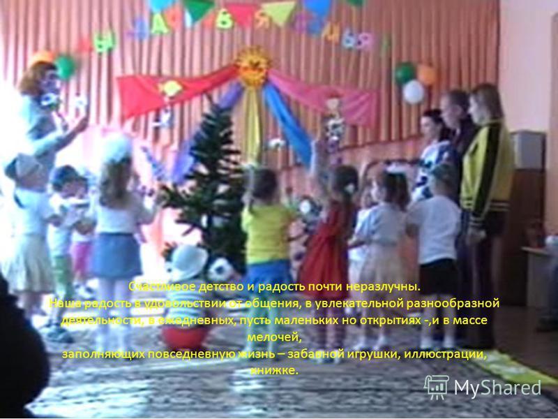 «Дети сразу и непринуждённо осваиваются со счастьем, ибо они сами по своей природе счастье» Виктор Гюго «Дети должны жить в мире красоты, игры, сказки, музыки, рисунка, фантазии, творчества». Сухомлинский В.А.