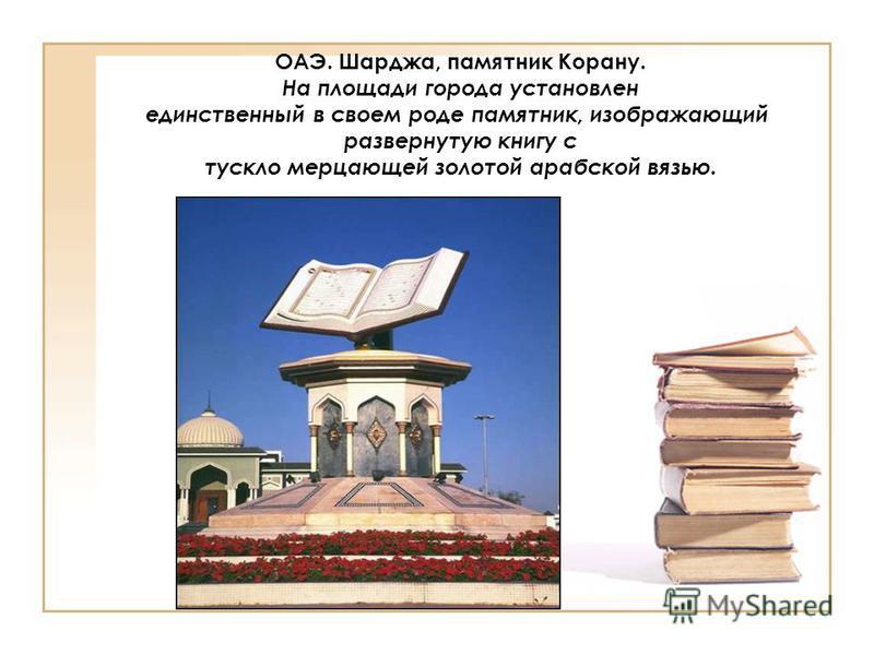 ОАЭ. Шарджа, памятник Корану. На площади города установлен единственный в своем роде памятник, изображающий развернутую книгу с тускло мерцающей золотой арабской вязью.