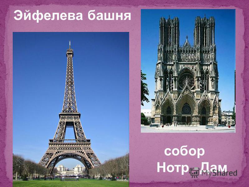 Эйфелева башня собор Нотр - Дам