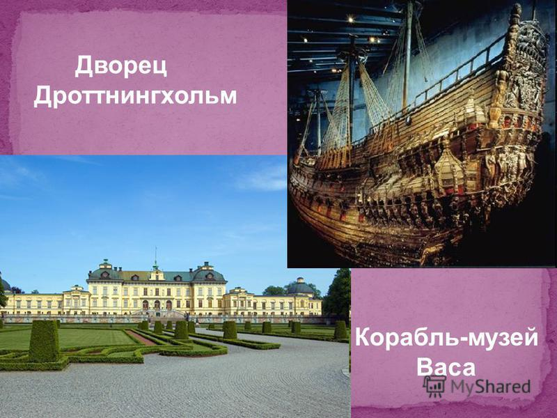 Дворец Дроттнингхольм Корабль-музей Васа