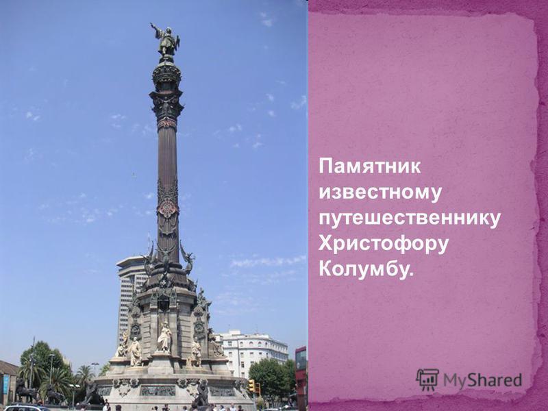 Памятник известному путешественнику Христофору Колумбу.