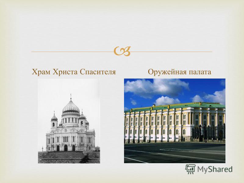 Храм Христа Спасителя Оружейная палата