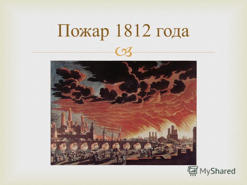 Пожар 1812 года