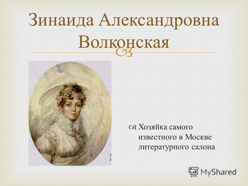 Зинаида Александровна Волконская Хозяйка самого известного в Москве литературного салона