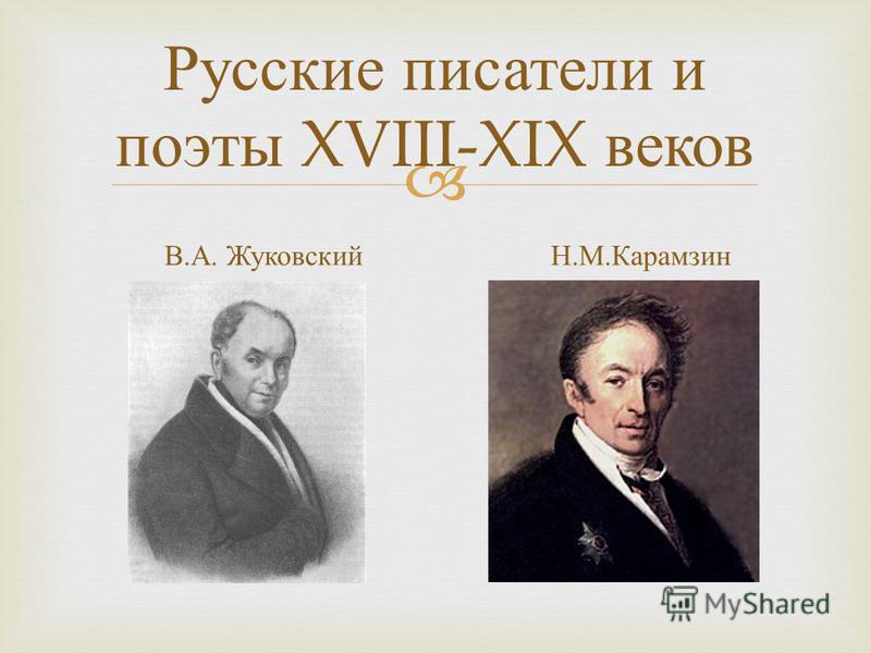 Русские писатели и поэты XVIII-XIX веков В. А. ЖуковскийН. М. Карамзин