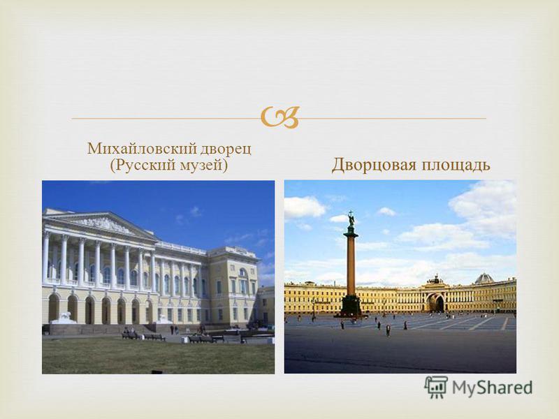 Михайловский дворец ( Русский музей ) Дворцовая площадь