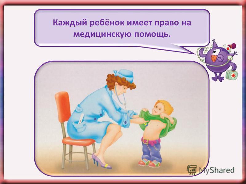 Каждый ребёнок имеет право на медицинскую помощь.