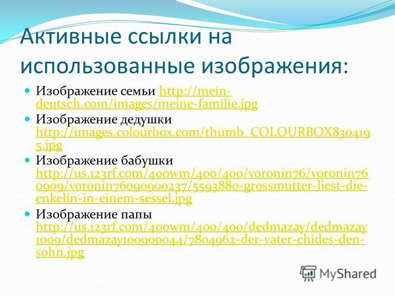 Активные ссылки на использованные изображения: Изображение семьи http://mein- deutsch.com/images/meine-familie.jpghttp://mein- deutsch.com/images/meine-familie.jpg Изображение дедушки http://images.colourbox.com/thumb_COLOURBOX830419 5. jpg http://im