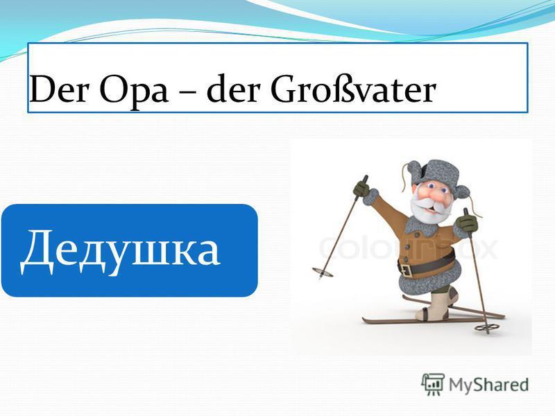 Der Opa – der Großvater Дедушка