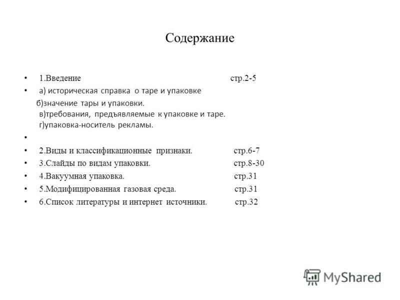 Применение информационно-коммуникационных технологий при проведении учебных занятий в экономическом профессиональном лицее г.Санкт-петербург.