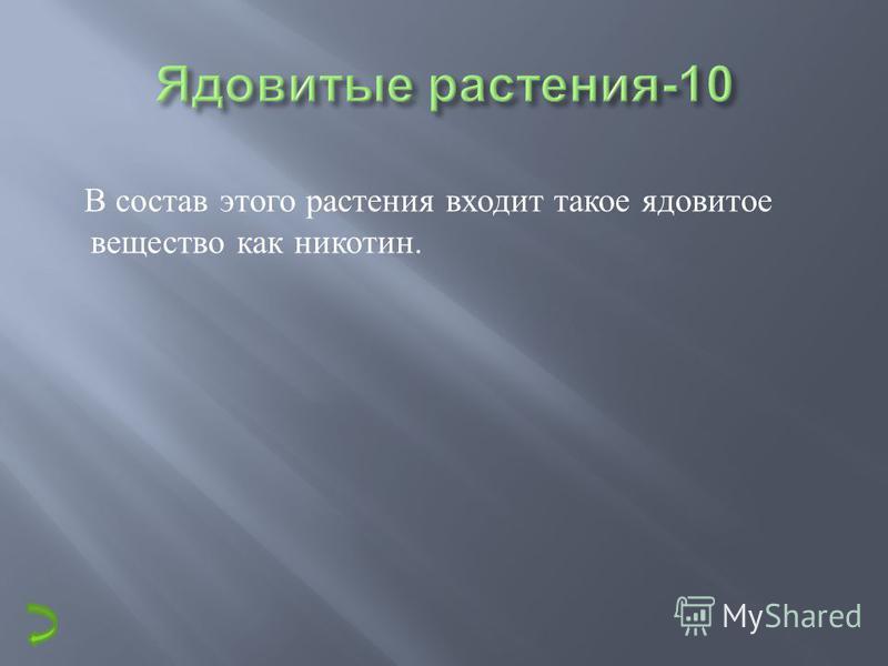 Ядовитые растения 10203040 50 Спорт 1020304050 Овощи 1020304050 Простые и сложные вещества 1020304050