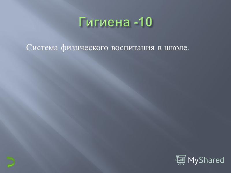 В России свирепствует гражданская война. Много раненых. В госпиталях не хватает ваты, йода. Врачи вспоминают, что в студенческие годы видели под микроскопом препарат листа одного растения с большими пустыми клетками. Это растение в переводе означает