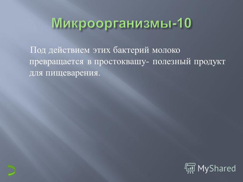 Микроорганизмы 1020304050 Кустарники 1020304050 Лекарственные растения 1020304050 Органы человека 1020304050