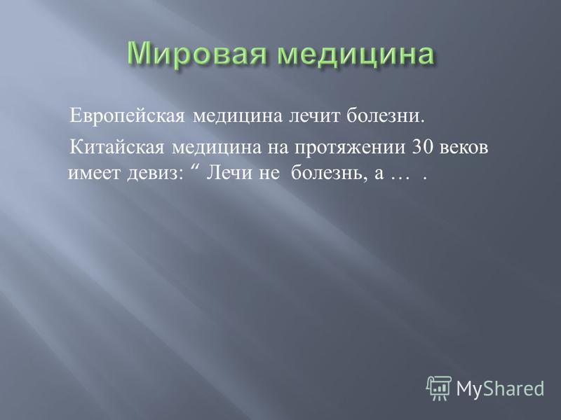 Бурая водоросль ламинария, используемая человеком в пищу, как богатый йодом продукт. В народе ее называют ….