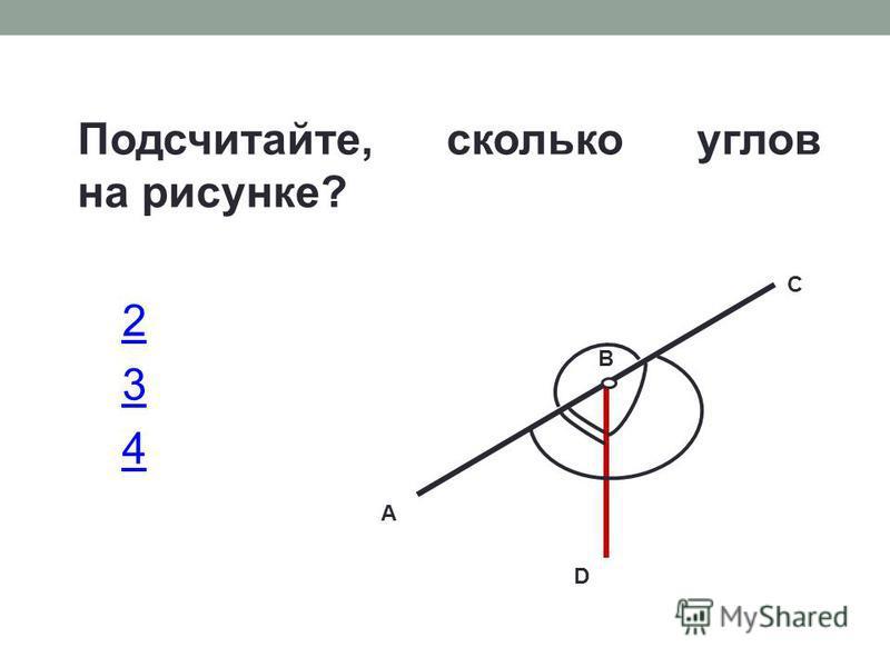 Подсчитайте, сколько углов на рисунке? 2 3 4 А С D В