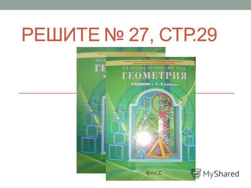 РЕШИТЕ 27, СТР.29
