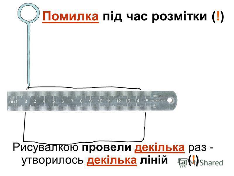 Виготовлення базової поверхні Рисувалкою лінія наноситься лише один раз (!)