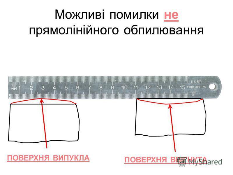 Обпилюємо до лінії розмітки, контролюючи прямолінійність обпилювання лінійкою лінія розмітки