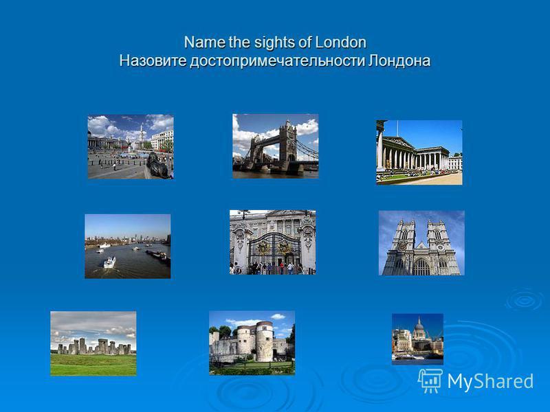 Name the sights of London Назовите достопримечательности Лондона