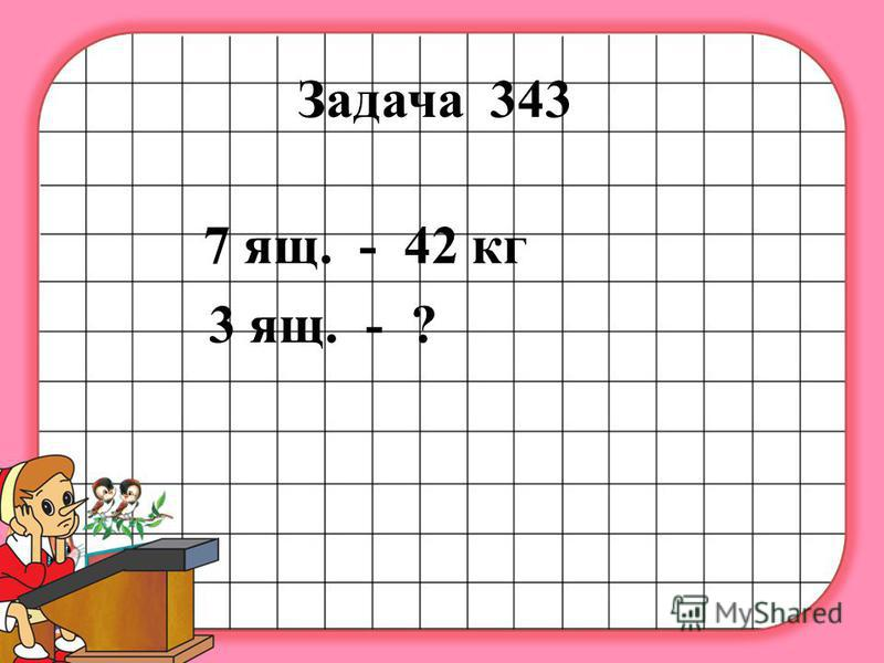 Розв'язати рівняння х+ 32 = 60 х – 17 = 15 42 : х = 7 54 – х = 22 х : 7 = 5 3 х = 24