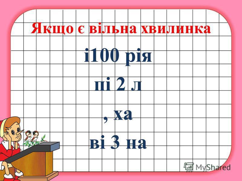 Підсумок уроку Яку таблицю множення ми закріплювали на уроці? Якого виду задачі розв'язували? Що найбільше сподобалось?