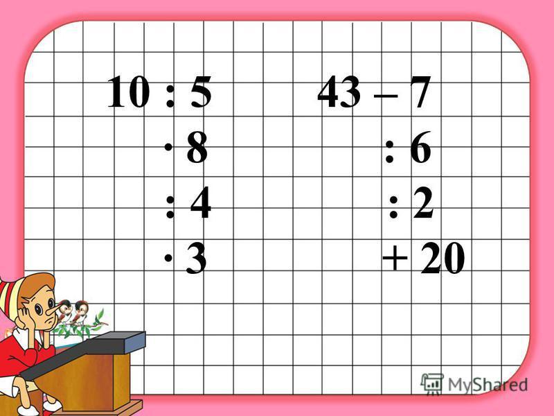Обчисліть «ланцюжки» 8 5 - 20 + 1 + 8