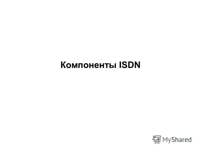 Компоненты ISDN