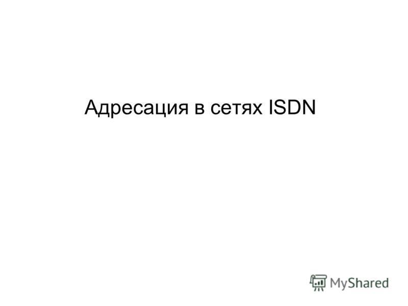 Адресация в сетях ISDN