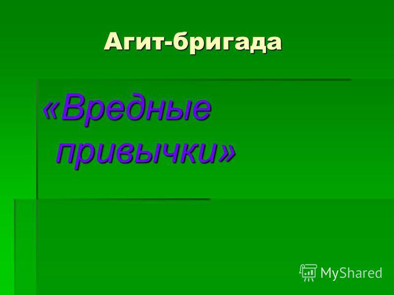 Агит-бригада Агит-бригада «Вредные привычки»