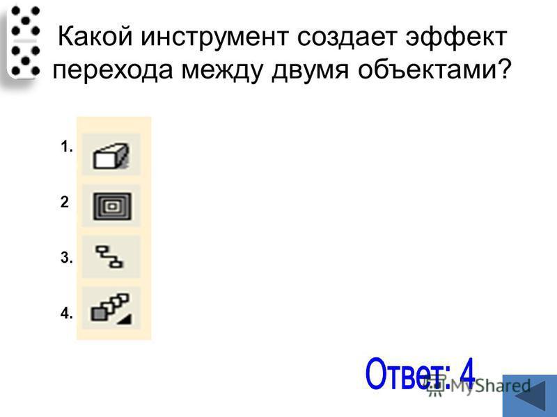 Какой инструмент создает эффект перехода между двумя объектами? 1. 2 3. 4.