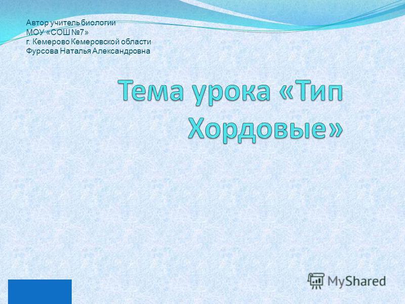 Автор учитель биологии МОУ «СОШ 7» г. Кемерово Кемеровской области Фурсова Наталья Александровна