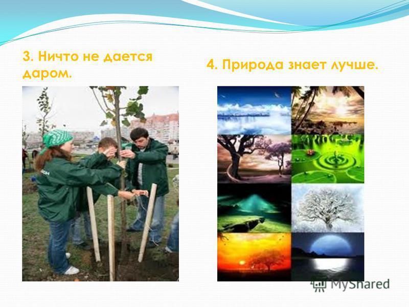 Принципы экологии 1. Все связано со всем. 2. Все должно куда-то деваться.