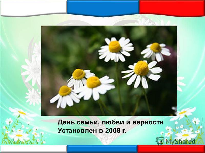 День семьи, любви и верности Установлен в 2008 г.