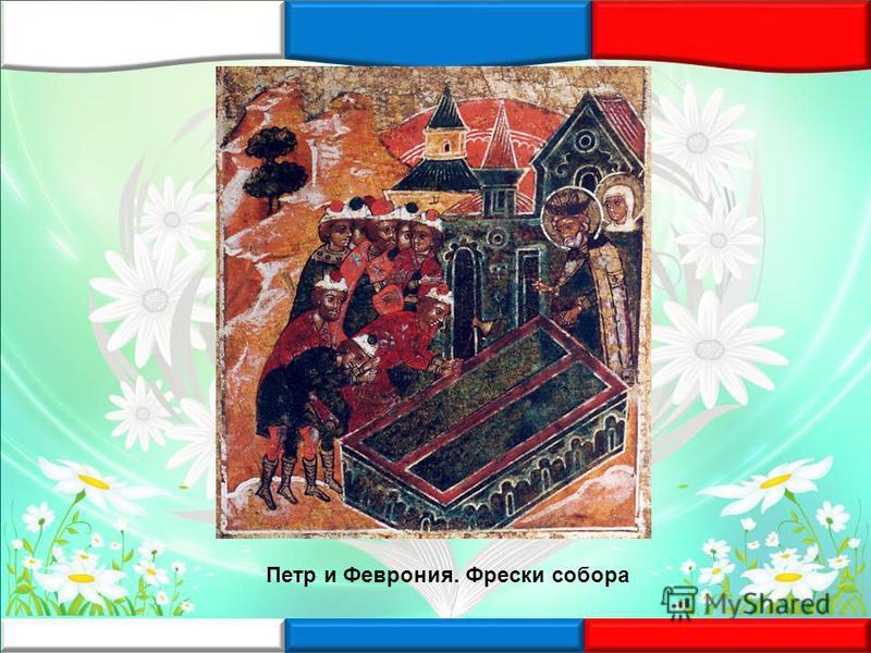 Петр и Феврония. Фрески собора