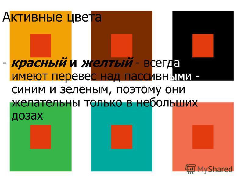 Активные цвета мы - красный и желтый - всегда имеют перевес над пассивнмыи - синим и зеленмы, поэтому они желательны только в небольших дозах