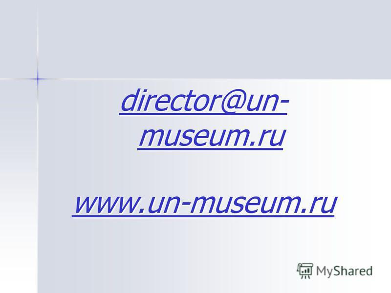 director@un- museum.ru director@un- museum.ru www.un-museum.ru