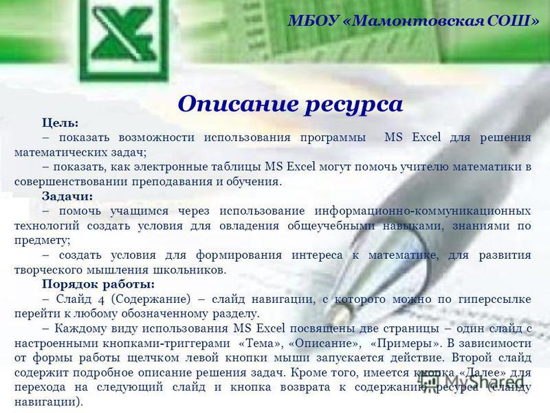 Цель: – показать возможности использования программы MS Excel для решения математических задач; – показать, как электронные таблицы MS Excel могут помочь учителю математики в совершенствовании преподавания и обучения. Задачи: – помочь учащимся через