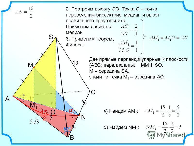 С A B S 13 M1M1 O M N 60 0 2. Построим высоту SO. Точка О – точка пересечения биссектрис, медиан и высот правильного треугольника. Применим свойство медиан: 3. Применим теорему Фалеса: 4) Найдем AM 1 :5) Найдем NM 1 : 2 15 Две прямые перпендикулярные