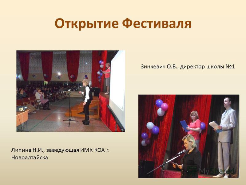 Открытие Фестиваля Липина Н.И., заведующая ИМК КОА г. Новоалтайска Зинкевич О.В., директор школы 1