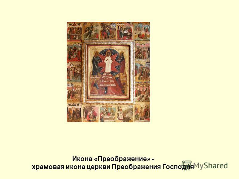 Икона «Преображение» - храмовая икона церкви Преображения Господня