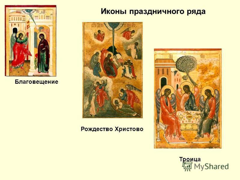 Благовещение Иконы праздничного ряда Рождество Христово Троица