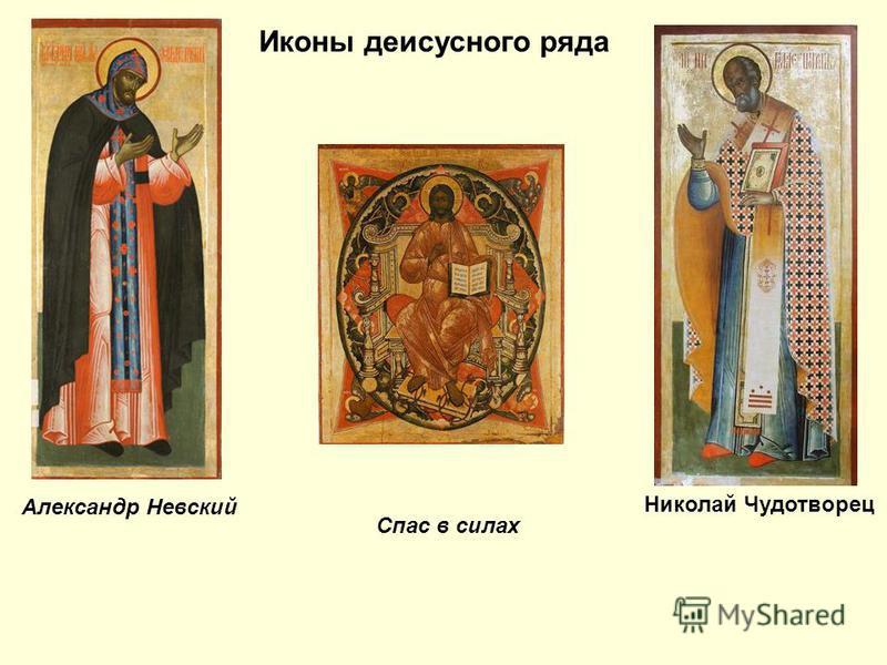 Александр Невский Спас в силах Иконы деисусного ряда Николай Чудотворец
