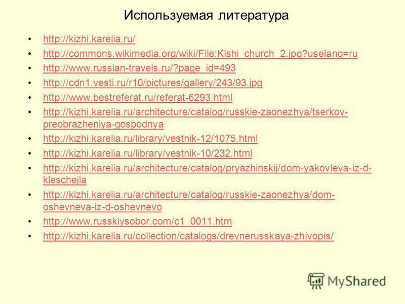 Используемая литература http://kizhi.karelia.ru/ http://commons.wikimedia.org/wiki/File:Kishi_church_2.jpg?uselang=ru http://www.russian-travels.ru/?page_id=493 http://cdn1.vesti.ru/r10/pictures/gallery/243/93. jpg http://www.bestreferat.ru/referat-6