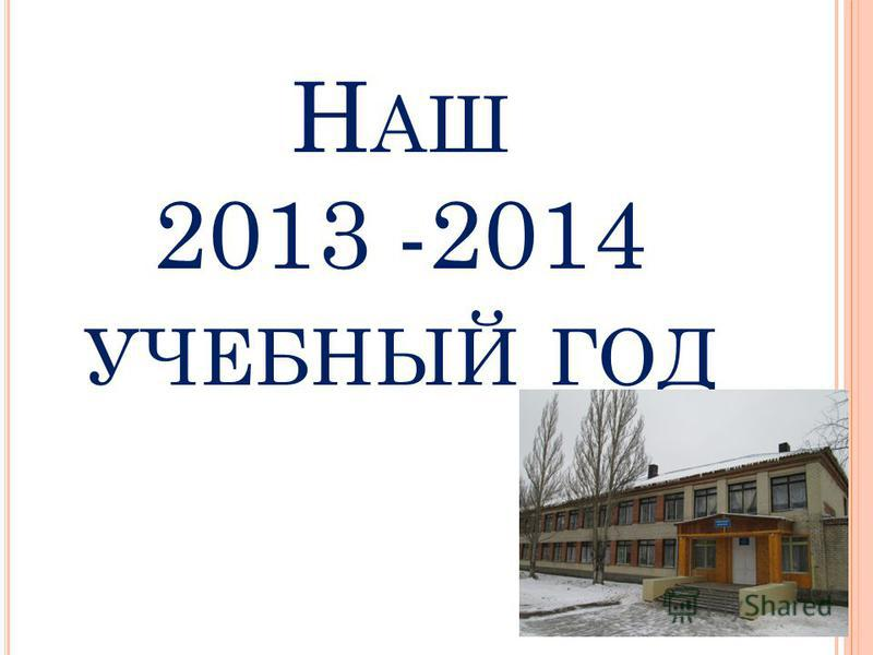 Н АШ 2013 -2014 УЧЕБНЫЙ ГОД
