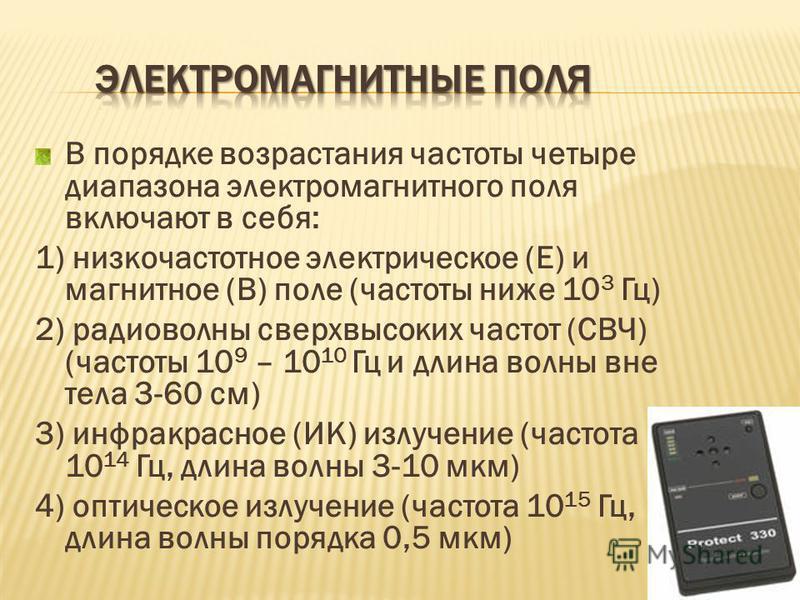 В порядке возрастания частоты четыре диапазона электромагнитного поля включают в себя: 1) низкочастотное электрическое (Е) и магнитное (В) поле (частоты ниже 10 3 Гц) 2) радиоволны сверхвысоких частот (СВЧ) (частоты 10 9 – 10 10 Гц и длина волны вне