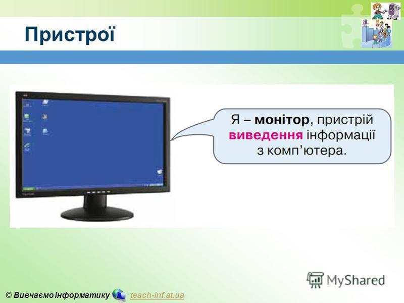 © Вивчаємо інформатику teach-inf.at.uateach-inf.at.ua Пристрої