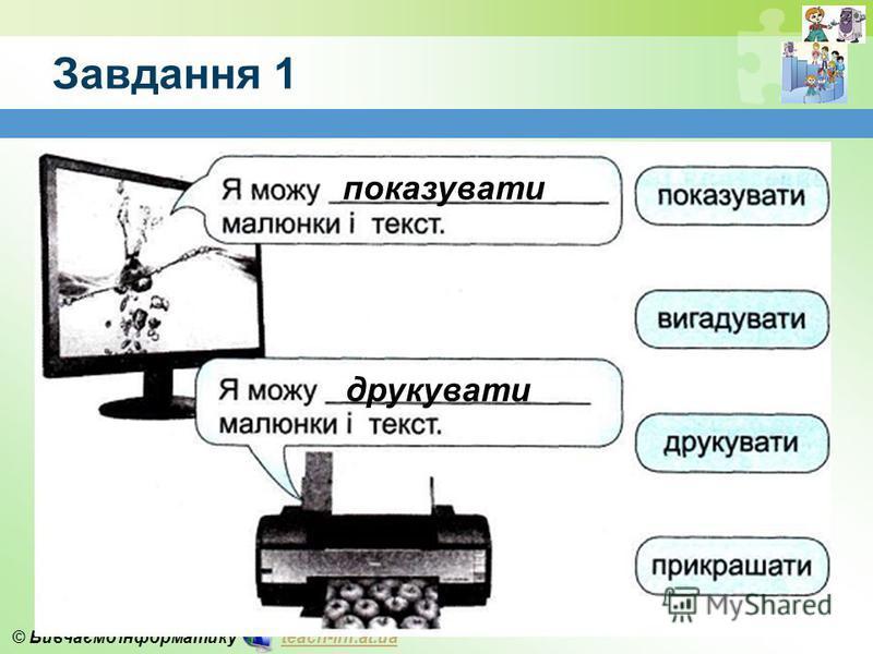 © Вивчаємо інформатику teach-inf.at.uateach-inf.at.ua Завдання 1 показувати друкувати