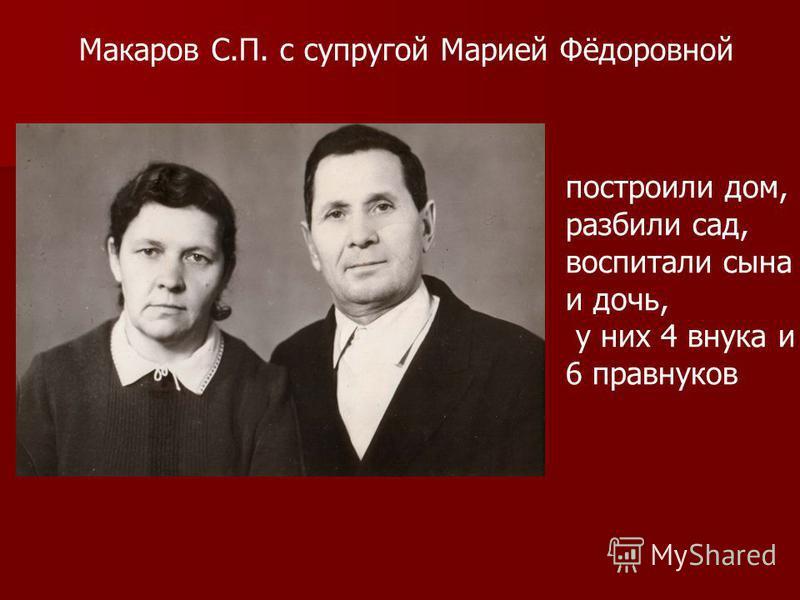 Макаров С.П. с супругой Марией Фёдоровной построили дом, разбили сад, воспитали сына и дочь, у них 4 внука и 6 правнуков