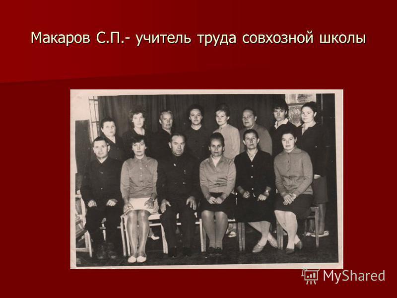 Макаров С.П.- учитель труда совхозной школы