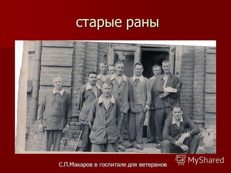 старые раны старые раны С.П.Макаров в госпитале для ветеранов